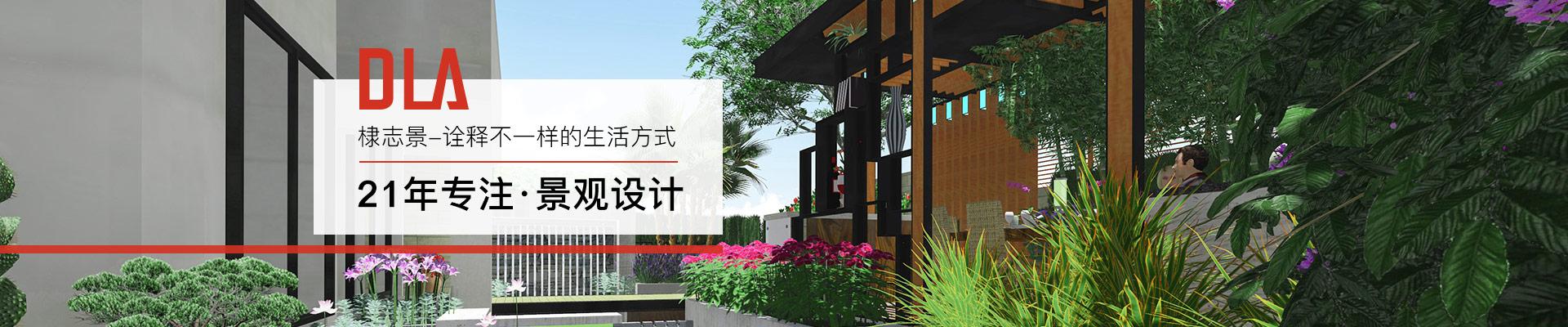 深圳棣志景-21年专注景观设计