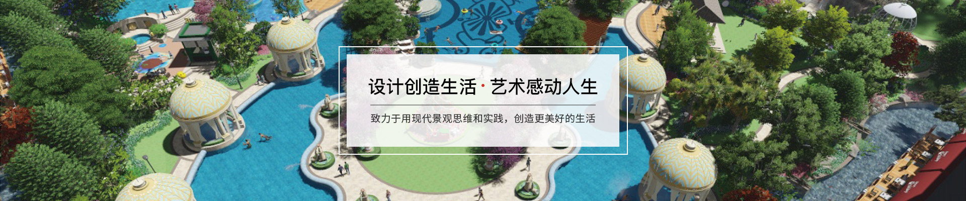深圳棣志景-设计创造生活,艺术感染人生