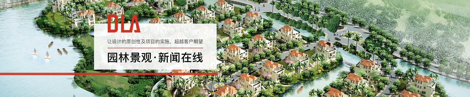 深圳棣志景-园林景观,新闻在线